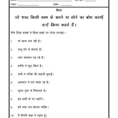 Hindi Grammar Hindi Verbs Kriya Grammar Pinterest Hindi