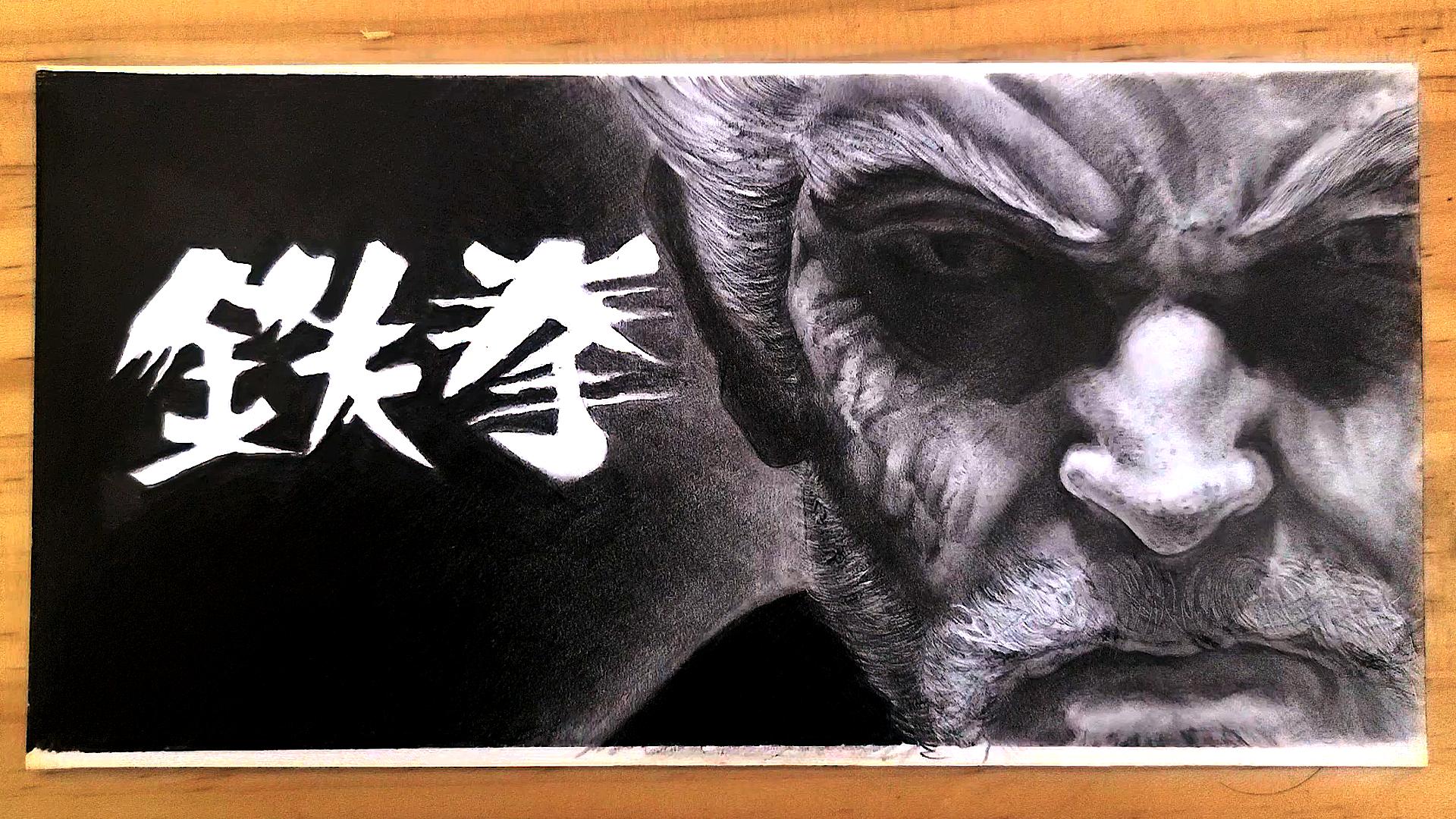 Drawing Heihachi 헤이하치 연필그리기 Drawcode