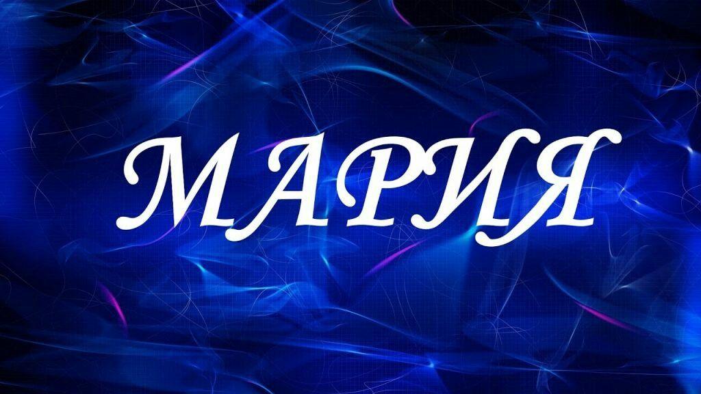 Картинки с надписью маруся