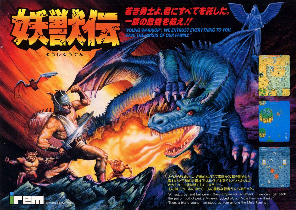 Retro Cool Video Game Cover Art Pinterest