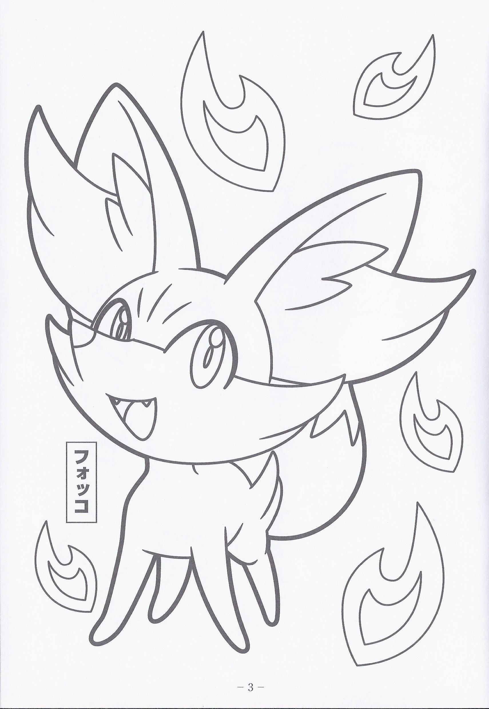 Pin By Leia Bess On Color Pokemon Coloring B W Line Art Pages Pokemon Coloring Pages Coloring Pages Pokemon Coloring