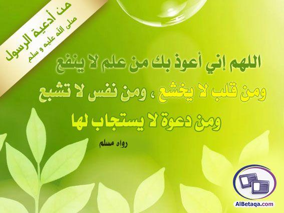 من أدعية الرسول صلى الله عليه وسلم Quotes Ale