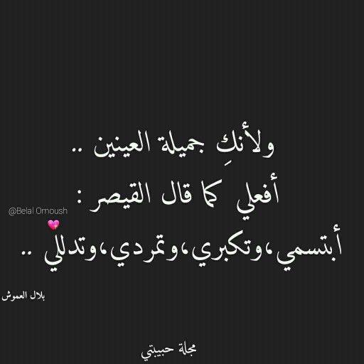 تدللي لك كل الدلال وانبسطي لاني احب ابتسامتك Love Quotes Words Quotes