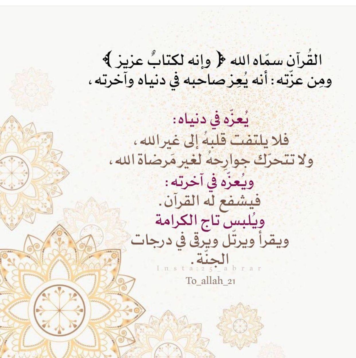 Pin By Albaraa Network On الاسلام Bullet Journal Islam Allah