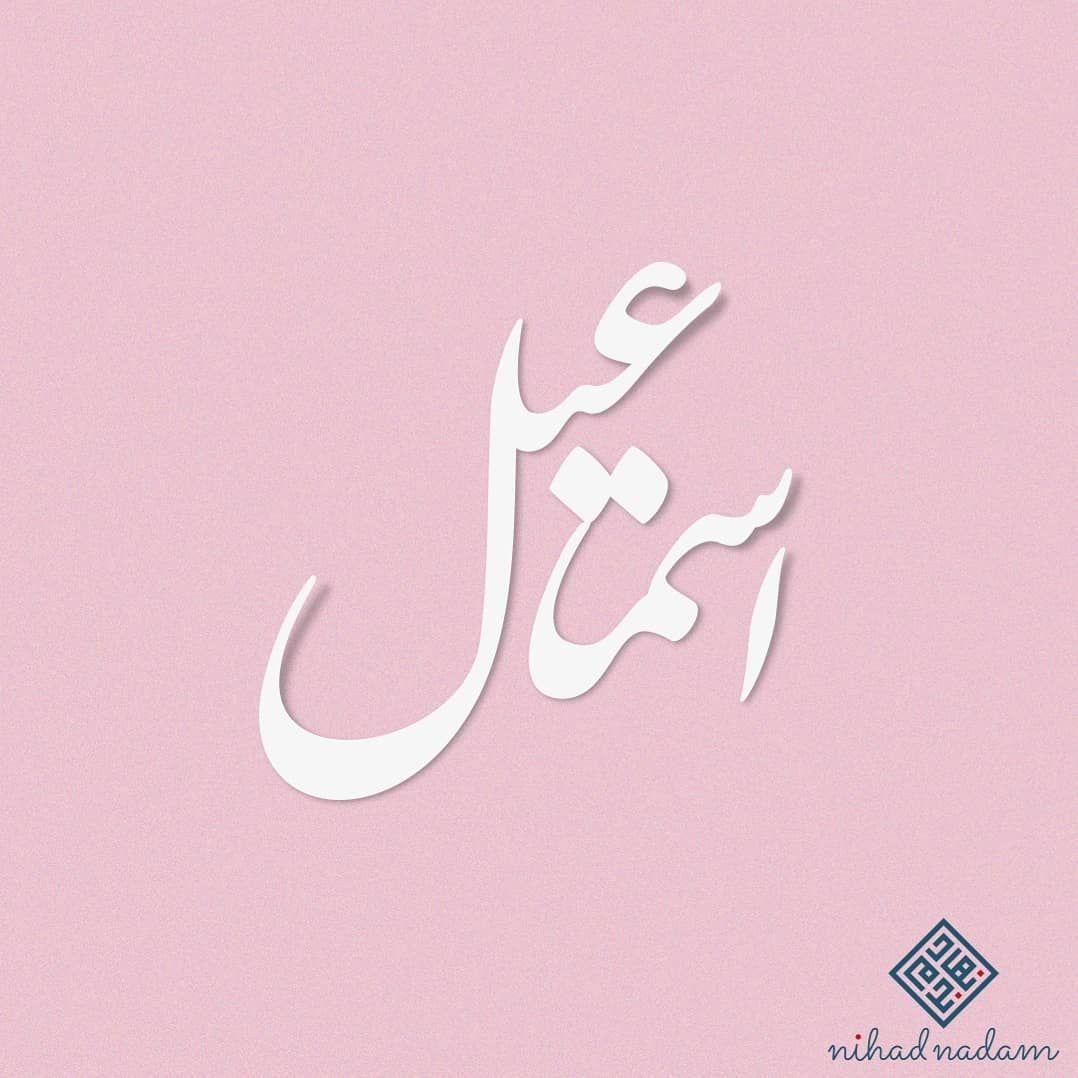 اسم اسماعيل من الاسماء الرابحة في مسابقة شو اسمك Typography Typographyinspired بالعربي تصميم Logo Nihad Nadam Logos Arabic Calligraphy