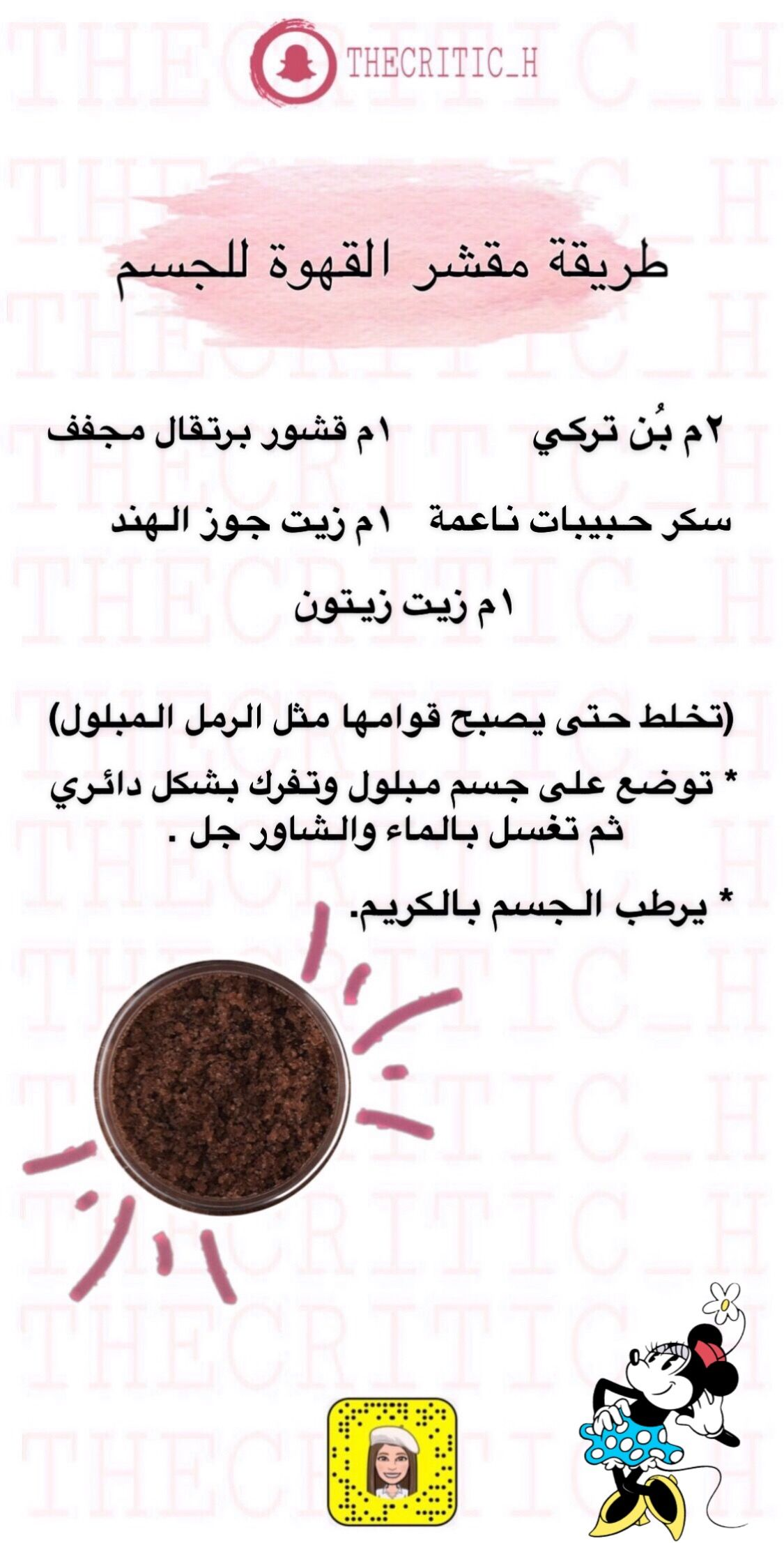 Pin By كوكتيل On عناية بالبشرة In 2021 Beauty Skin Care Routine Beauty Care Health Skin Care