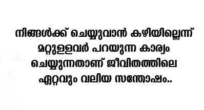 Malayalam Inspirational Quotes Kadalas In Inspirational Quotes Malayalam Quotes Quotes
