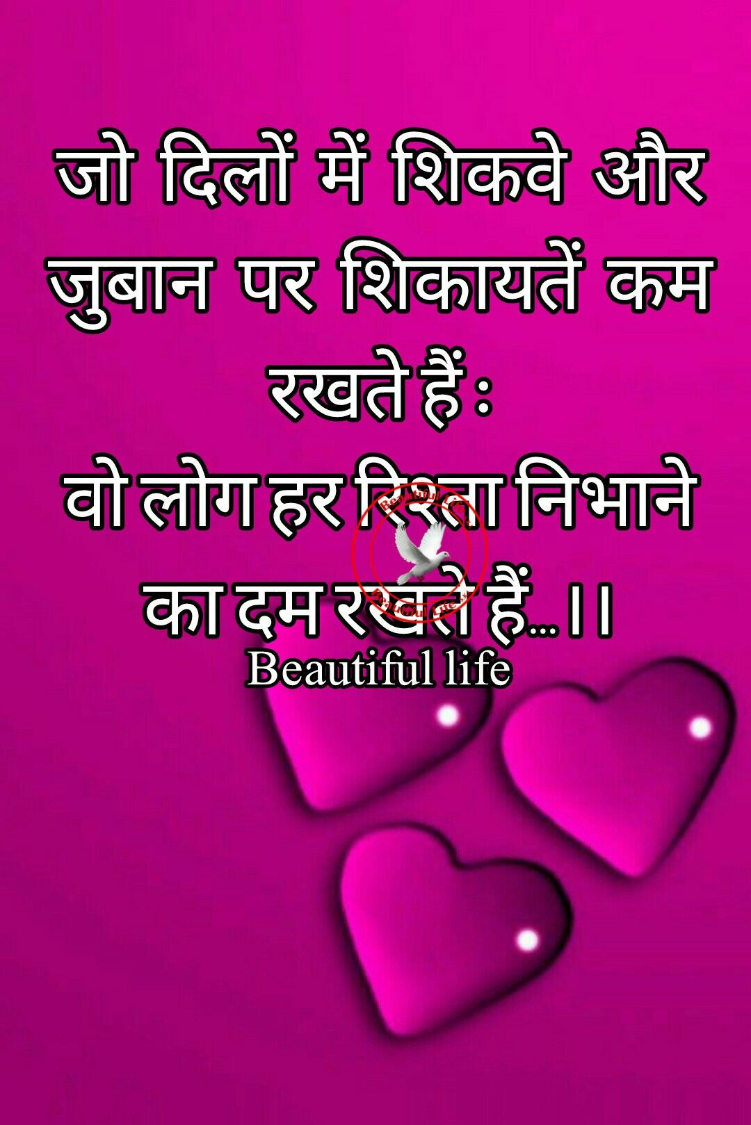 Pin On Best Hindi Quotes