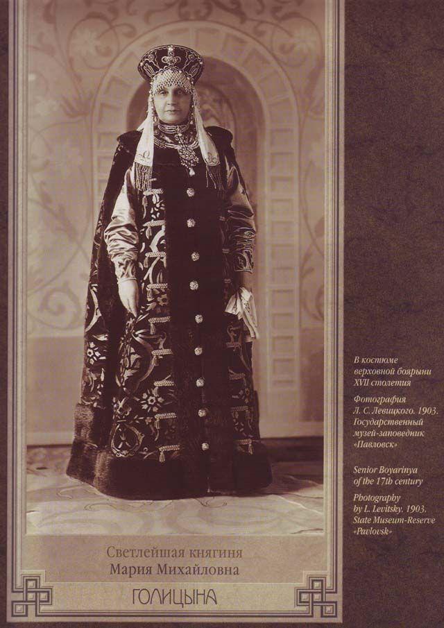 Тройной винтаж. Костюмированный бал 1903 года. - Ярмарка Мастеров - ручная работа, handmade