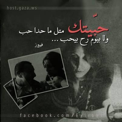 Fayrouziat My Love Where The Heart Is True Legend