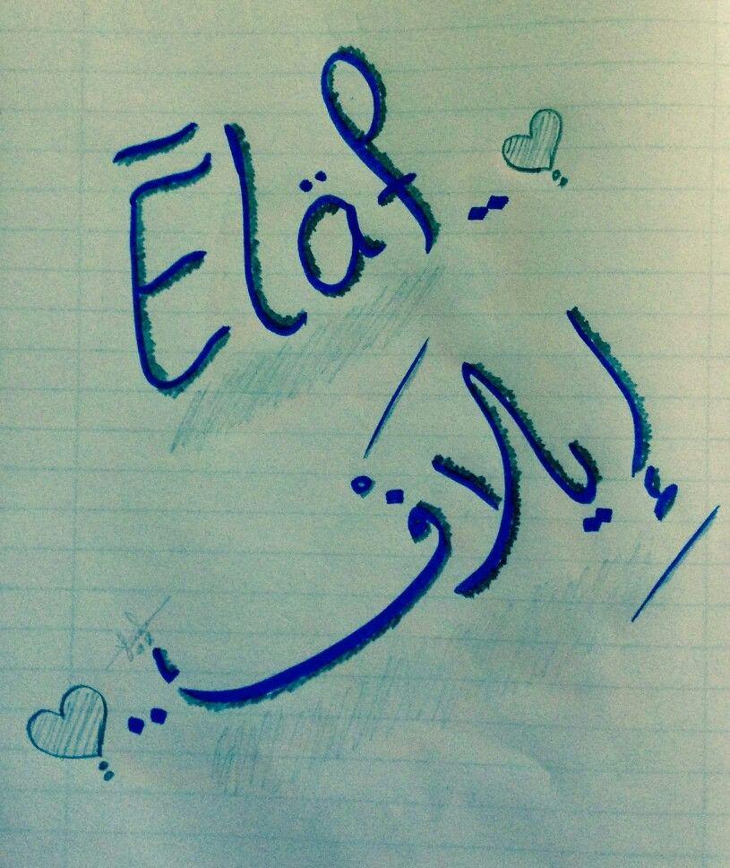 Pin By Princess Lofa On إيلاف Arabic Hijab Fashion Arabic Calligraphy