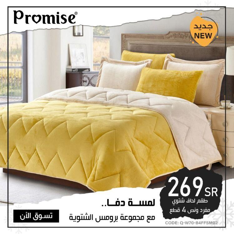 لمســة دفــا مع مجموعة برومس الشتوية Blanket Bed Comforters