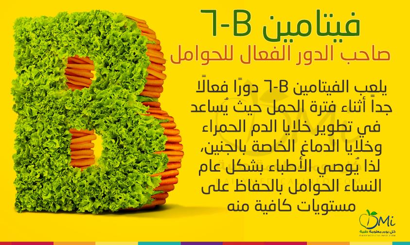 فيتامين ب6 هام جدا للحوامل خاصة فى الشهولر الاولى من الحمل Healthy Eating Diets Health Healthy Life