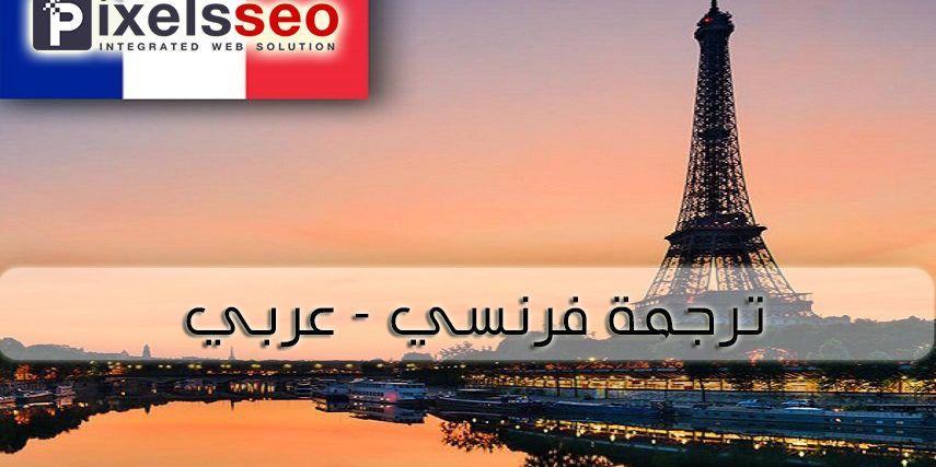 ترجمة نص فرنسي عربي Eiffel Tower Tower Travel