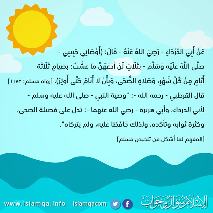 فضل صلاة الضحى Http Ift Tt 2pqg7mr الإسلام سؤال وجواب Islamic Teachings Islam Teachings