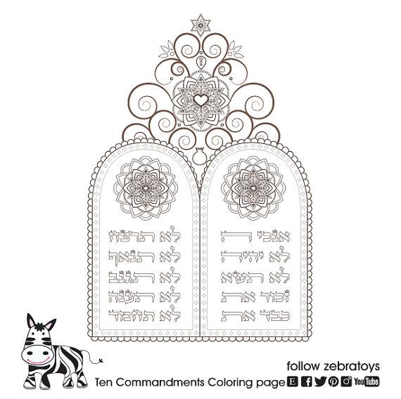 Ten Commandments Digital Coloring Page Printable Hebrew Ethics Jewish Healing Power Biblical