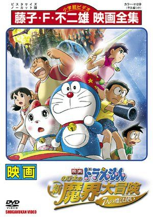 Nonton Film Bioskop Doraemon The Movie Nobitas New Great Adventure Into Underworld