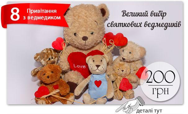 Що входить в цей сюрприз-подарунок:  - святкова коробочка  - плюшевий ведмедик з сердечком  - відкритка-валентинка, індивідуально зроблена під Ваше замовлення ручної роботи з вашим спільним романтичним фото і власним привітальним текстом