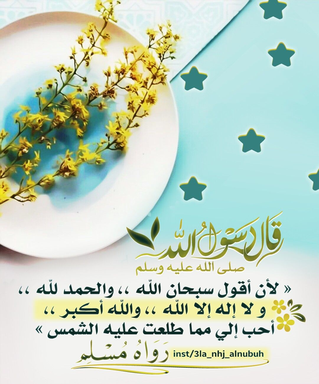 Pin By Um Ahmad On صور إسلامية Romantic Love Quotes Cake Romantic Love