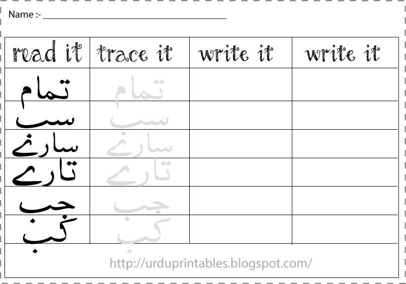 Pin On Languages Urdu comprehension worksheets for