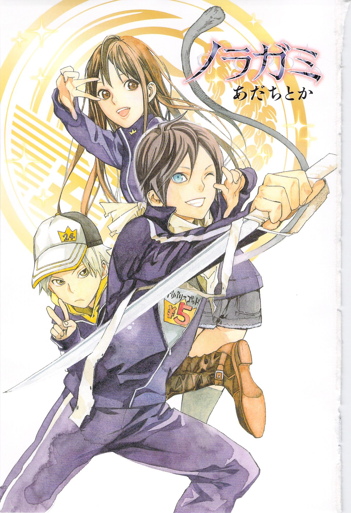 Noragami/1733381 Zerochan Anime noragami, Noragami