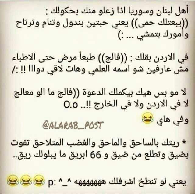 دعوة وليه ساعة مغربيه Jokes Quotes Funny Words Funny Arabic Quotes