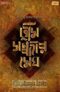 Sharadindu bandyopadhyay books free download