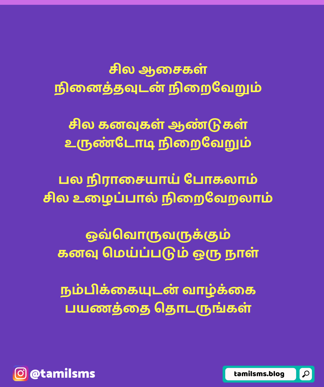 Tamil Sms Morning Greetings Quotes Tamil Motivational Quotes Feelings Quotes