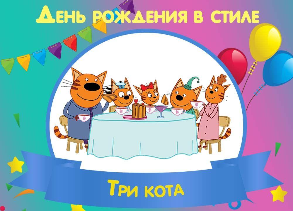 Открытка 3 кота с днем рождения, выпускной открытка