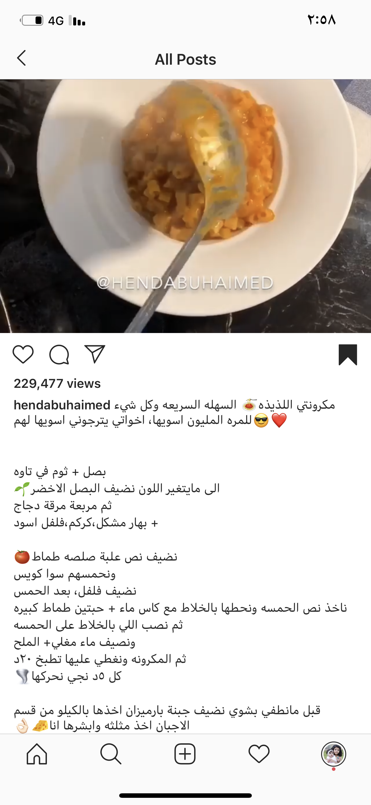 Pin By Weaam وئام On دايت In 2020 Food Beef Low