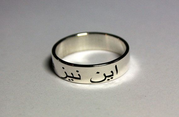 This too shall pass Persian in Arabic font. The ring is 1.2mm thick ...