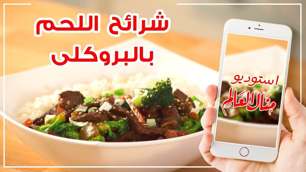 شرائح اللحم بالبروكلي أشهر أكلات المطبخ الآسيوي Food Meat Beef