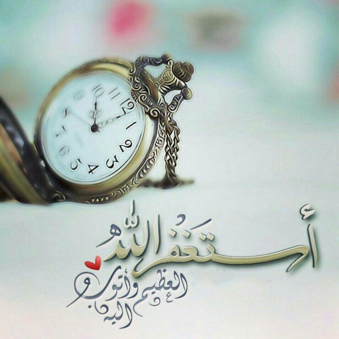 استغفر الله العلي العظيم واتوب اليه Bracelet Watch Accessories Pocket Watch