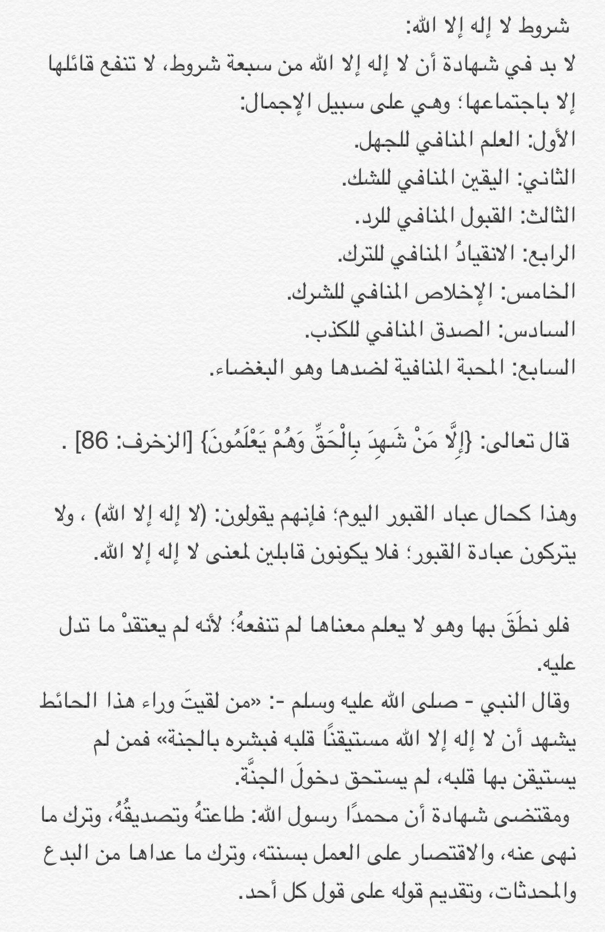 Pin By Sema Ezak On Islam Quran Islam Quran Quran Islam