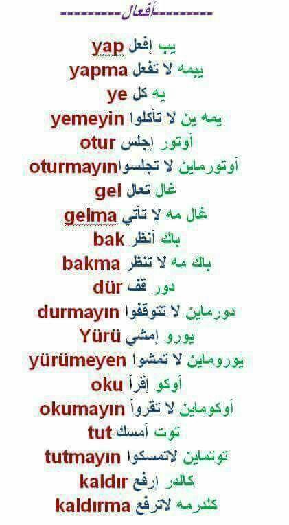 أفعال في اللغة التركية Planner Sayfalari Arapca Dili Egitim