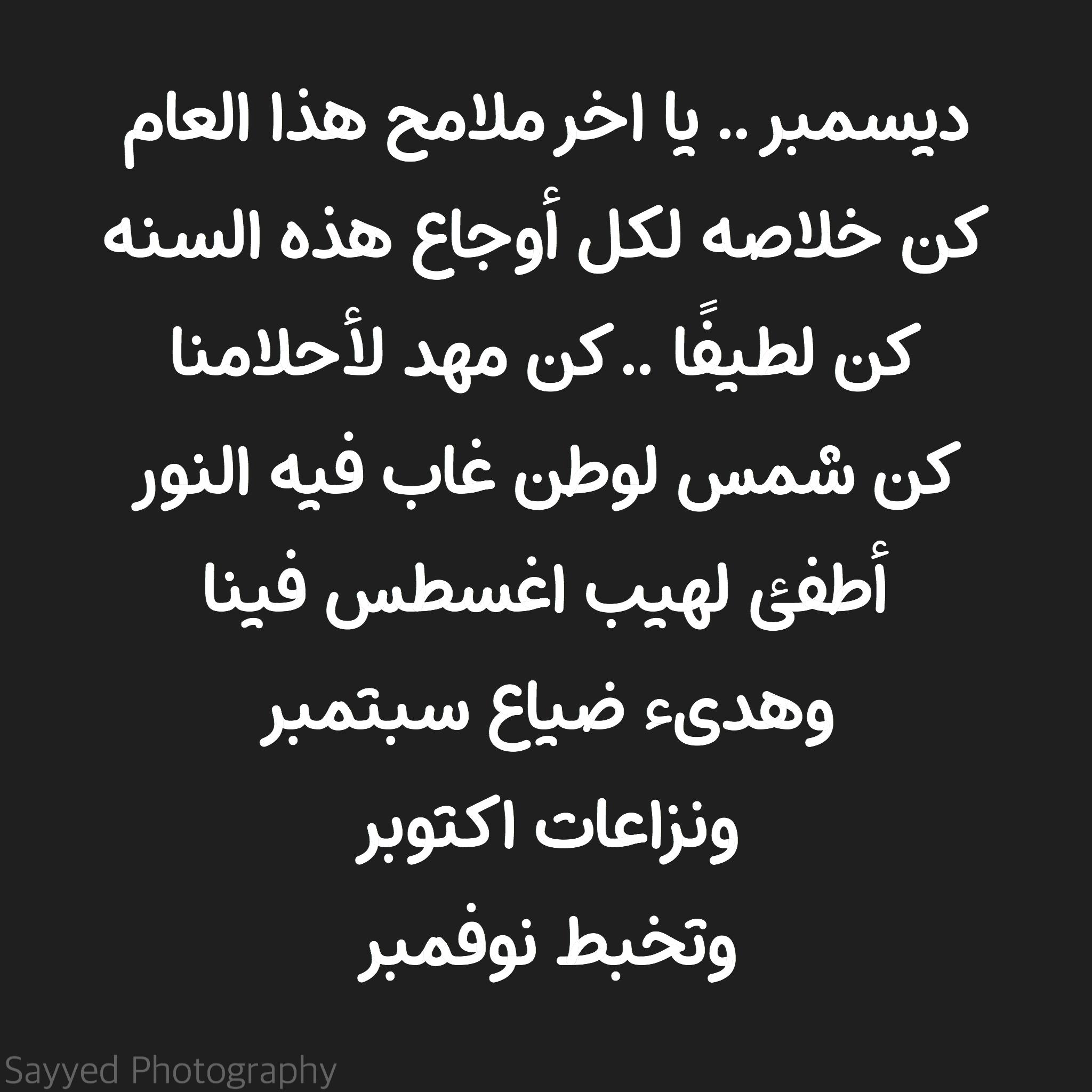 ديسمبر يا اخر ملامح هذا العام Arabic Quotes Words Birthday Wishes