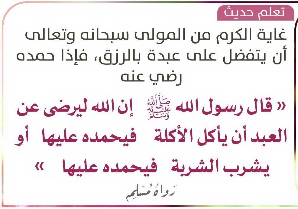 Pin By Sh S18 On أحاديث سيدنا محمد صلى الله عليه وسلم Arabic Quotes Words Quotes