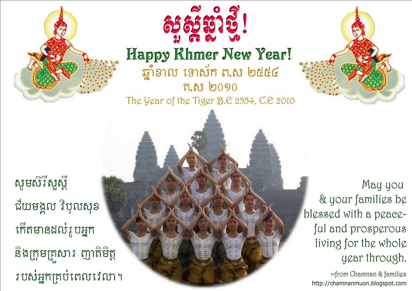 លទ្ធផល រូបភាព សម្រាប់ Khmer New Year Khmer new year
