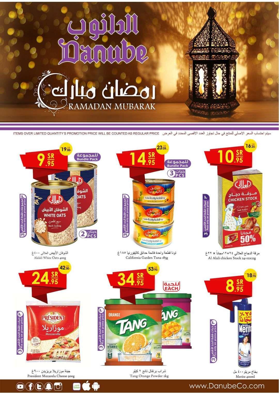 Pin By Soouq Sudia On عروض الدانوب Pop Tarts Pops Cereal Box Ramadan