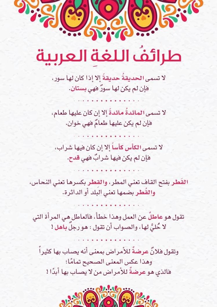 Pin By Benamar Abouabrar On اللغة العربية الأدب الشعر والحكمة Arabic Quotes Words Quotes Arabic Language