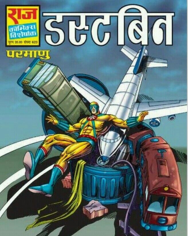 Pin By Lifekeypad On Hindi Audiobooks  Indian Comics -2680