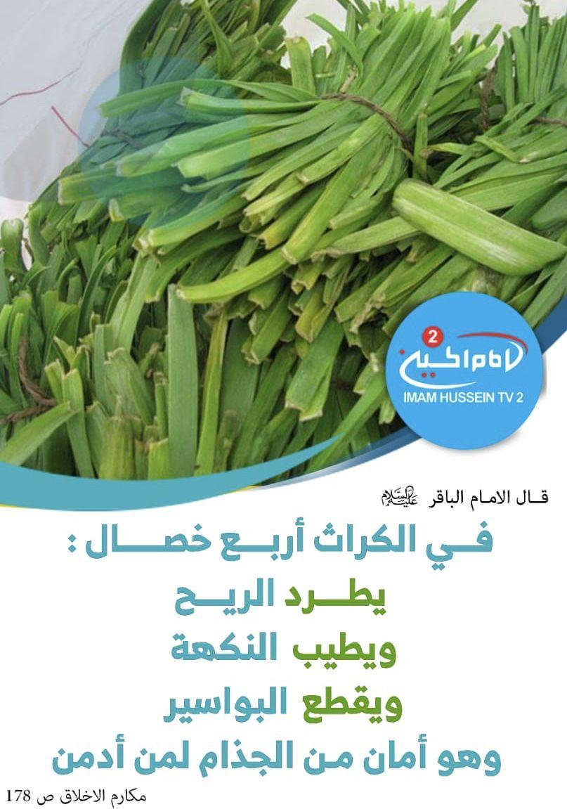 Pin By Basam Mohamed On نصائح طبيه و صحتك Green Beans Vegetables Celery