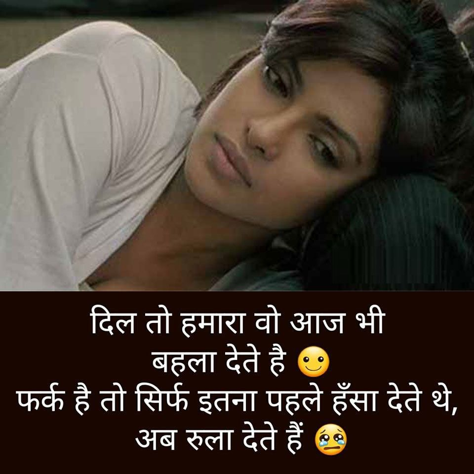Hindi sad shayari image app download
