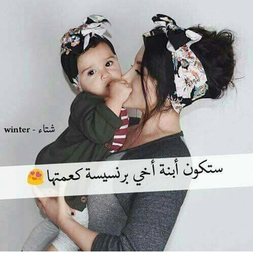 Pin By آمـيـرتهہ On رمزيات مواليد Cute Kids Pics New Baby Products Baby Illustration