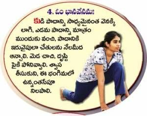 surya namaskar mantra in telugu  medical tips in telugu