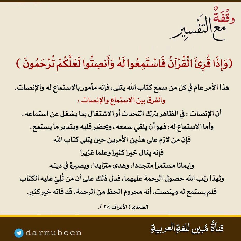 وقفة مع تفسير القرآن الكريم قال تعالى وإذا قرئ القرآن فاستمعوا له وأنصتوا لعلكم ترحمون Islamic Messages Quran Islam Quran