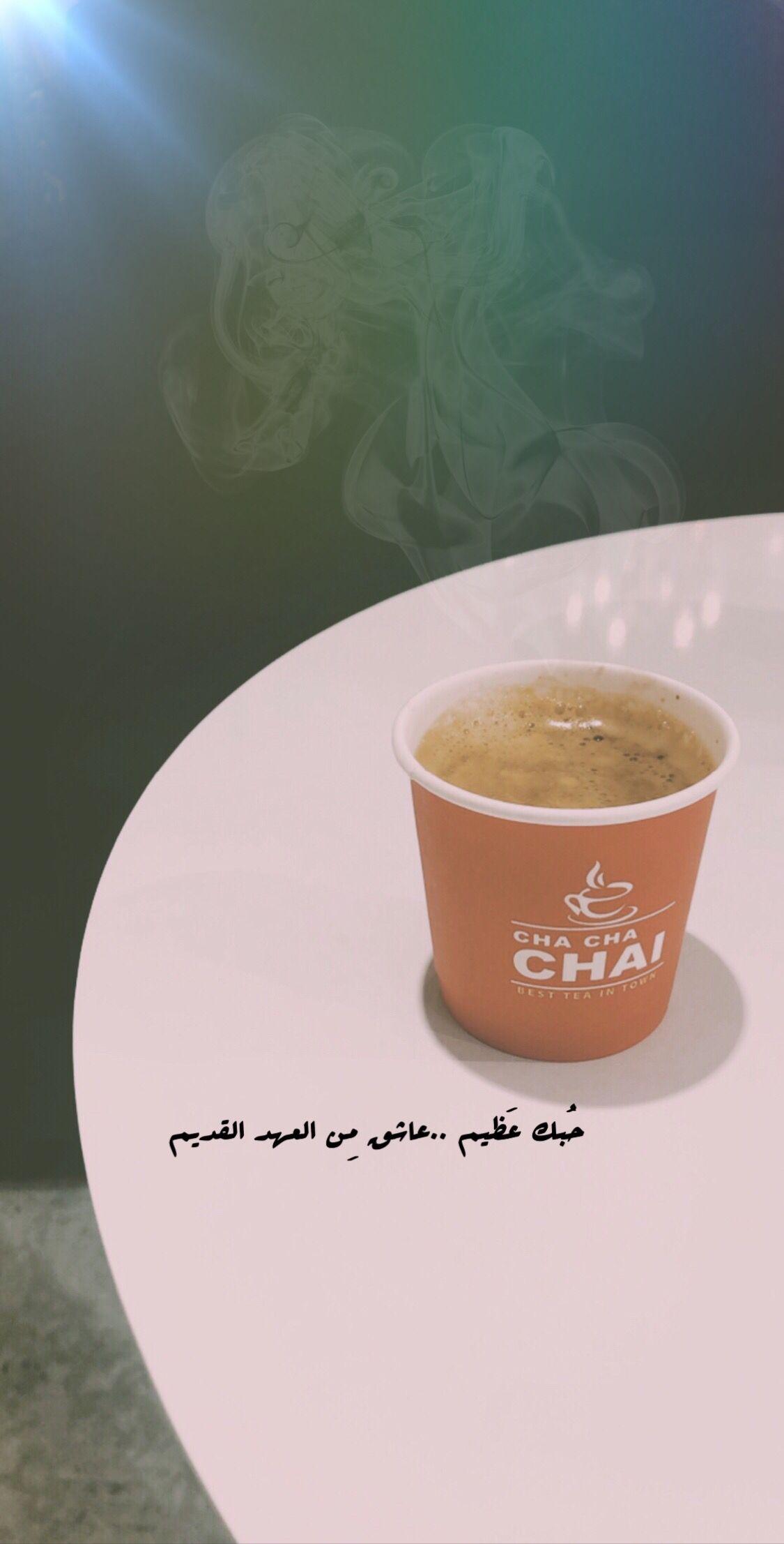 Pin By Positive Aisha On خير الكلام Best Words My Coffee Latte Tableware