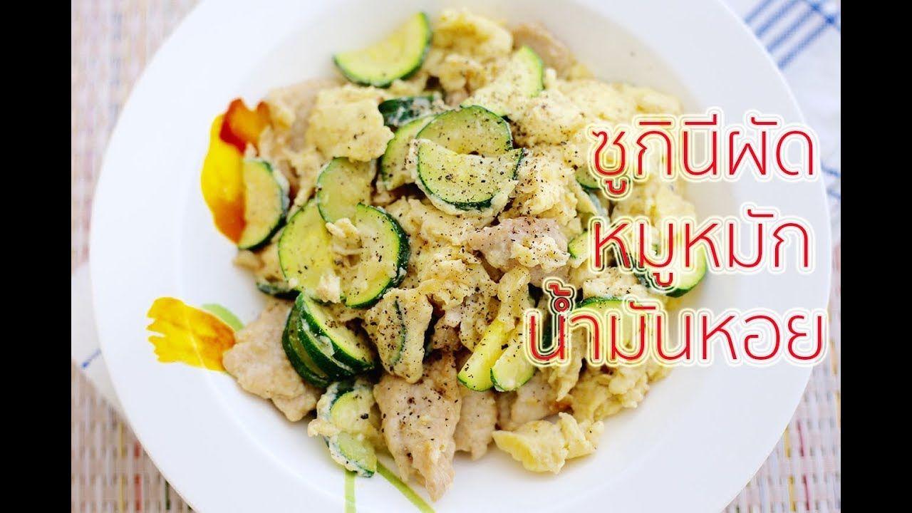 ซ ก น ผ ดหม หม กน ำม นหอย Zucchini Stir Fry With Marinated Pork And Oy อาหาร ส ตรการทำอาหาร การทำอาหาร