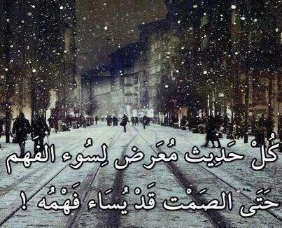 سوء الفهم Romantic Pictures Words Arabic Words