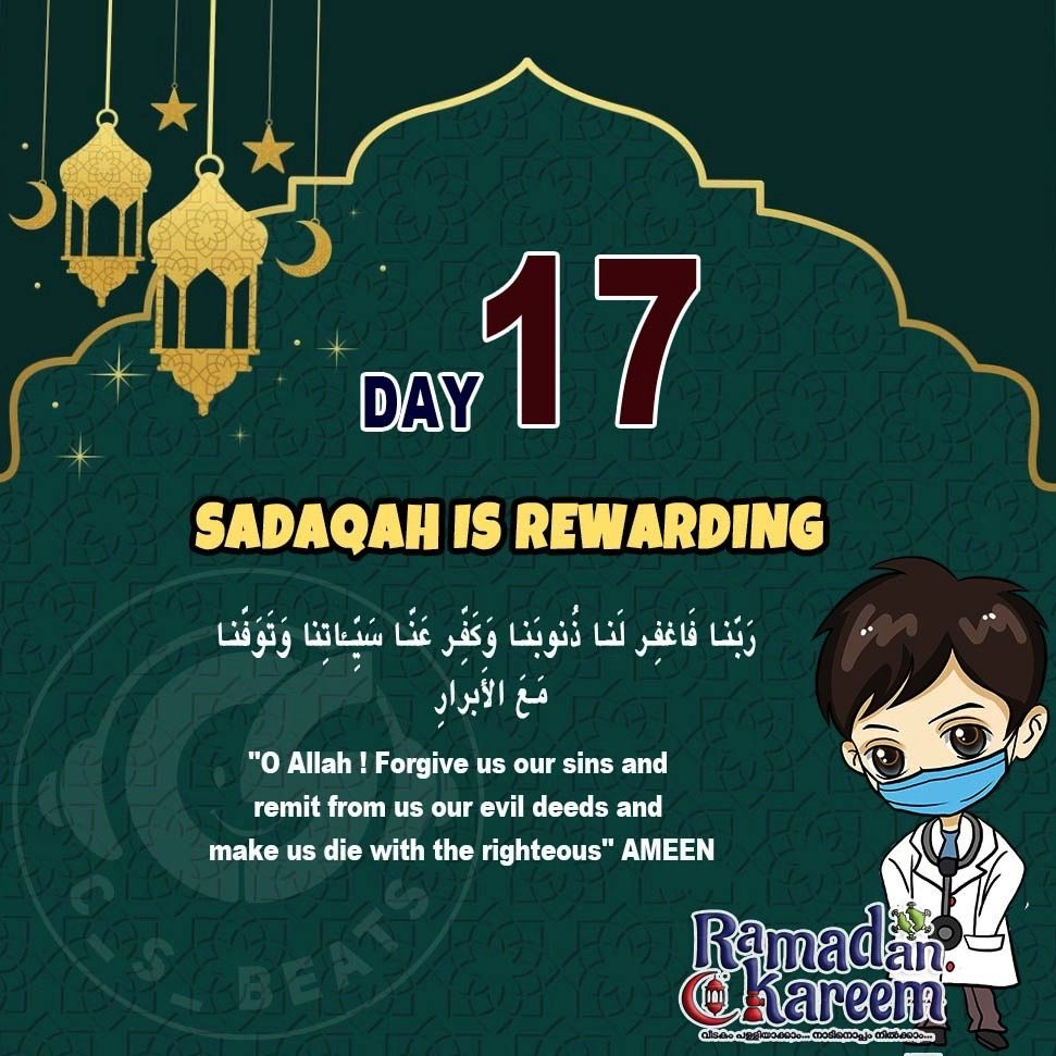 Ramadan Dua Day 17 In 2020 Ramadan Prayer Ramadan Ramadan Day
